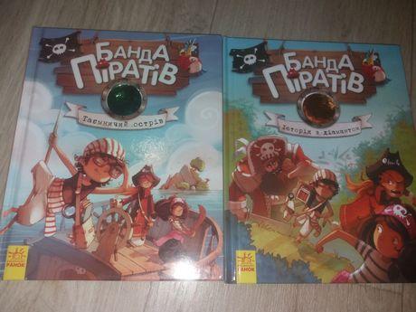 Книги Банда піратів видавництво Ранок