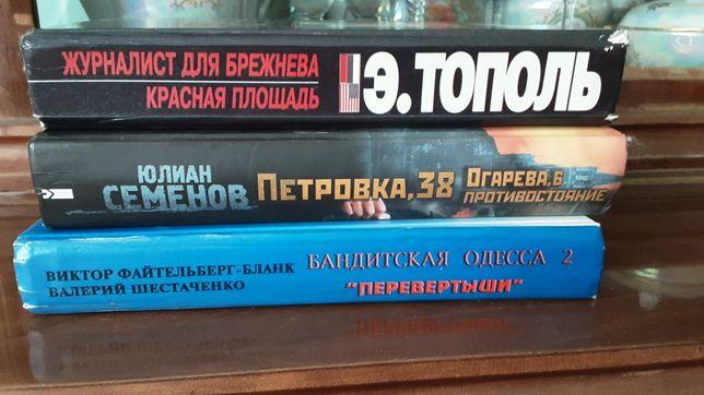 Э. Тополь, Ю. Семёнов, В. Файтельберг