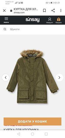 Куртка, парка Sinsay