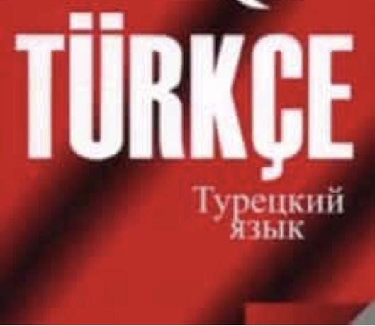 Турецкий язык, уроки