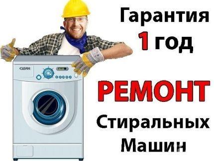 ремонт стиральных машин и модулей