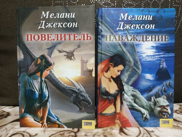 Книги. Мелани Джексон.Мистика.Вампиры.