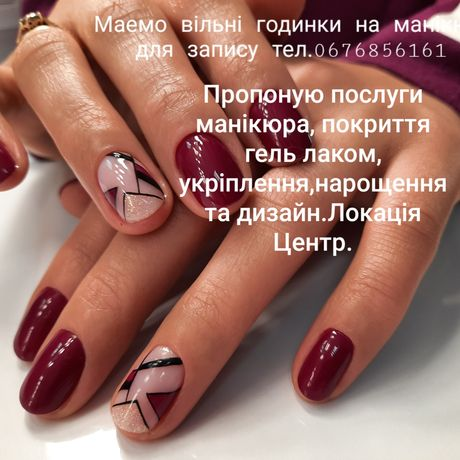Покриття нігтів гель лаком, укріплення ,дизайн