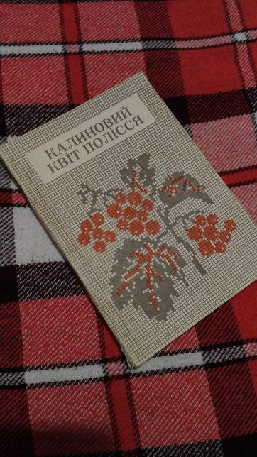 Калиновий квіт полісся 1994 р. Збірник пісень ноти українські