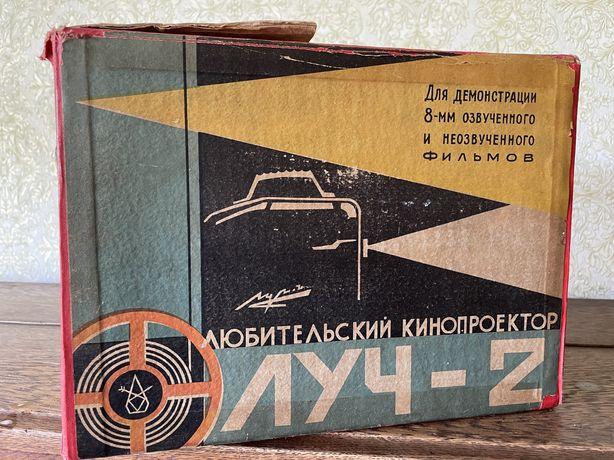 Продам кинопроектор Луч -2