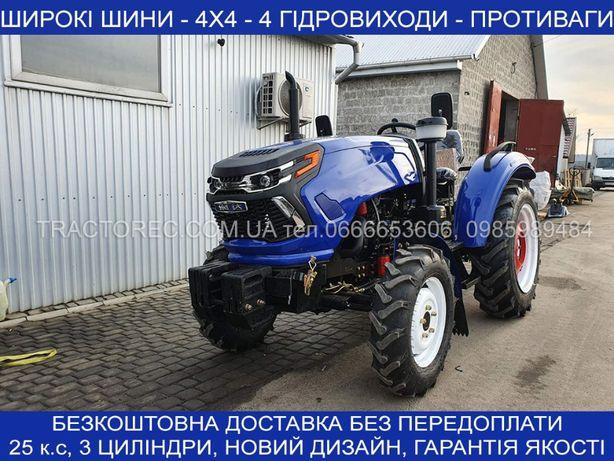 Новинка! Трактор ОРІОН RD244 DHX, 25 кс, 4х4, ГУР, 2020рік Минитрактор
