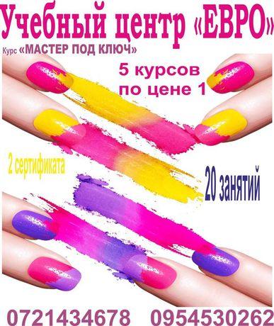 Курсы обучение маникюр педикюр гель-лак наращивание ногтей дизайн