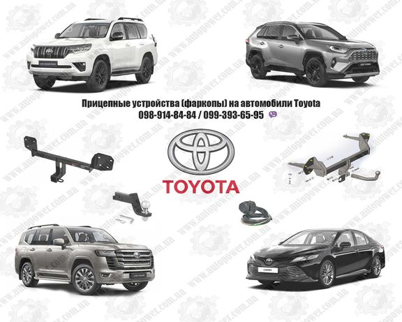 Фаркоп на Toyota Prado, Land Cruiser, RAV4, Highlander, Hilux, Corolla