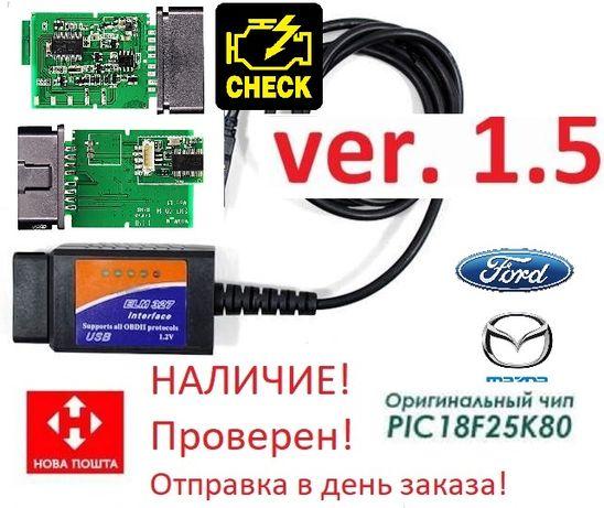 Диагностический сканер OBD2 elm327 USB v1.5 FTDI Автосканер