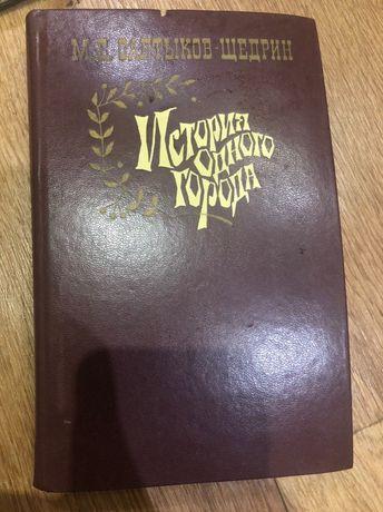 М.Е. Салтыков-Щедрин - История одного города