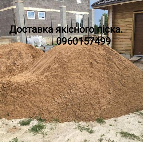 Песок. Щебень камінь