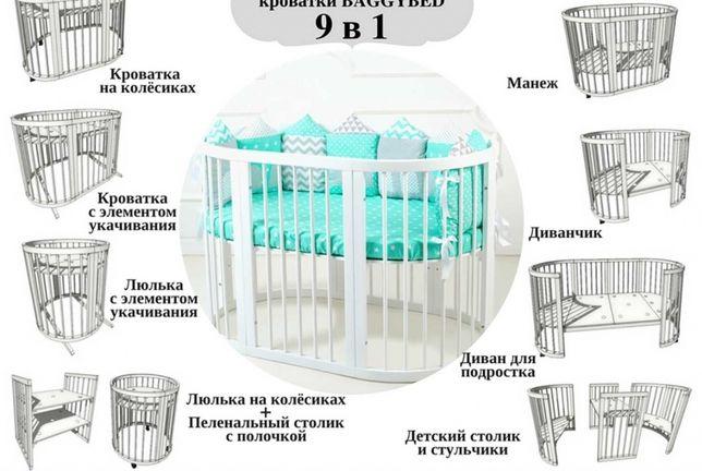 Ліжечко трансформер 9в1 овальная детская кроватка