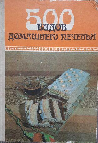 500 видов домашнего печенья венгерская кухня