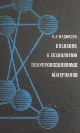 Учебники СССР Введение технологию полупроводниковых матер.Медведев.