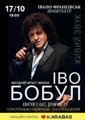 квитки концерт Іво Бобул Івано-Франківськ 17.10.21 (балкон 1-й ряд)