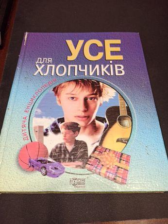 Книга усе для хлопчиків дитяча енциклопедія