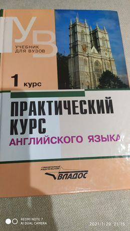 Практический курс английского языка Аракин