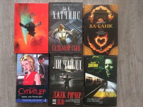 Книги детективы, фантастика