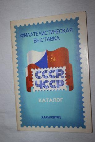 Книги по Филателии СССР