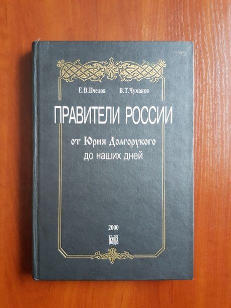 Книга Правители России от Юрия Долгорукого до наших дней