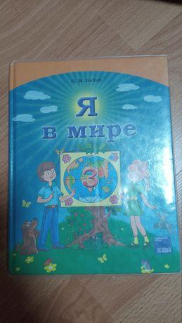 """Учебник """"Я в мире"""" 3 класс, Бибик Н.М."""