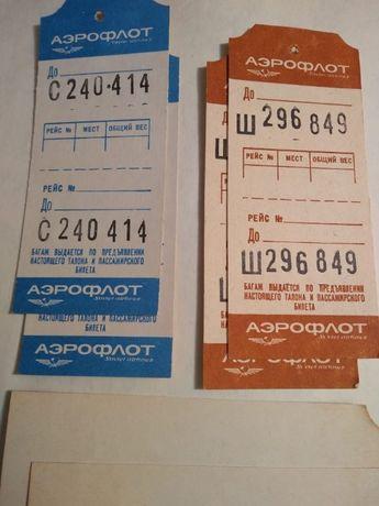 Билеты з СССР. Аэрофлот. Чистые бланки, для коллекции.