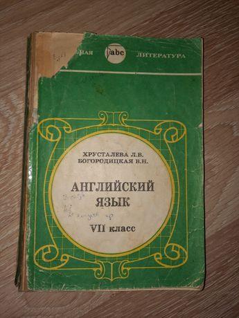 Книга Хрусталева Л.В., Богородицкая В.Н английский язык для 7 класса