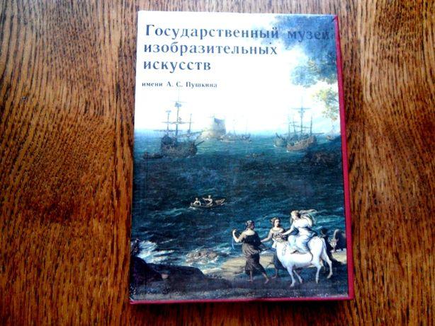 Музей изобразительных искусств им.А.С.Пушкина.