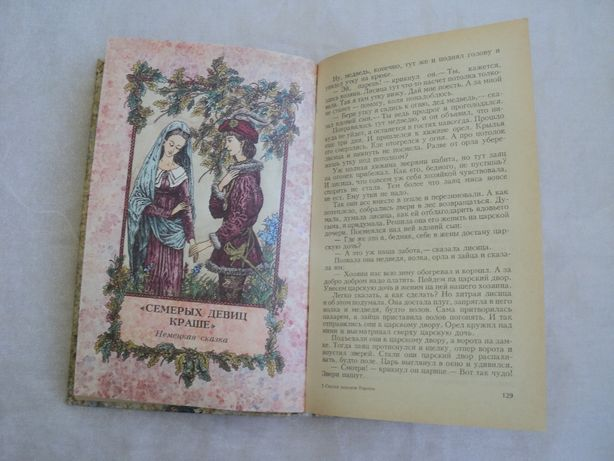 книга для детей Сказки Европы 1990 Слаук