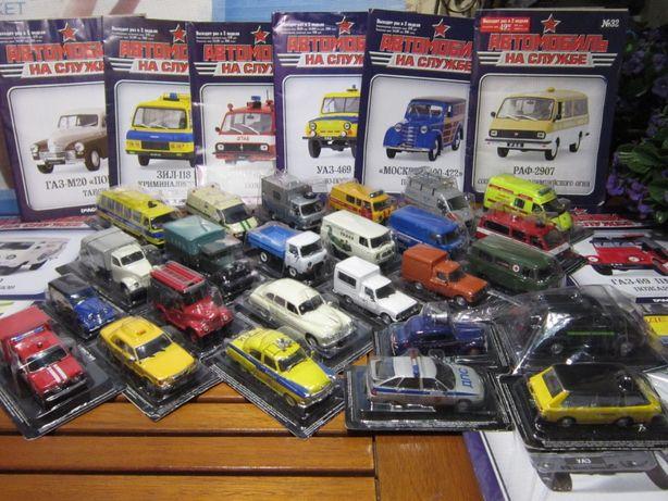Масштабные модели. Автомобили на службе. ( 1х43 )