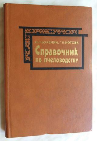 Справочник по пчеловодству 1985 г. Н.Л.Буренин Г.Н.Нотова