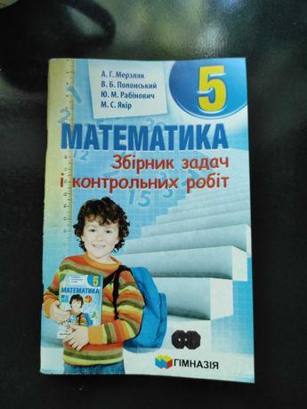 Зборник задач по математике 5 класс,збірник задач по математиці