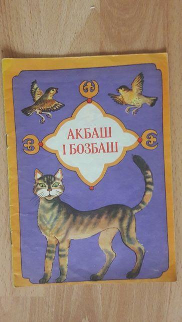 Казочка ''Акбаш і Козбаш''