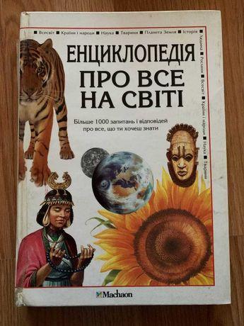 енциклопедія про все на світі, нова книга знань, страны, города. люди