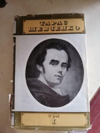 Произведения Т. Шевченка в 5 томах