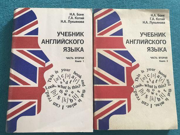 Учебник английского языка Бонк, Котий, Лукьянова