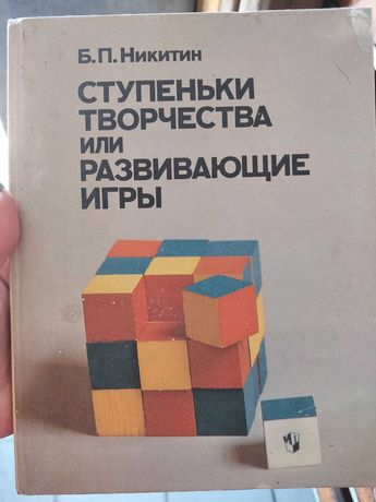 Книга Ступеньки творчества
