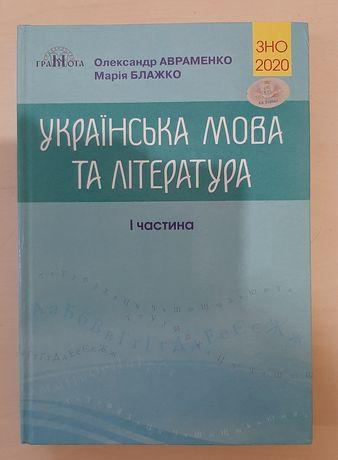 Українська мова та література Авраменко 1 частина 2020