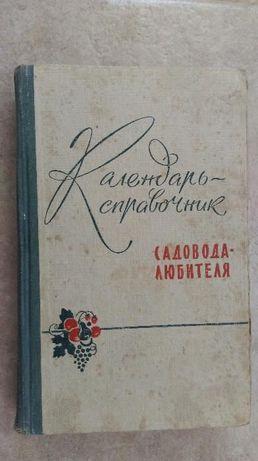 Книга Календарь-справочник садовода-любителя.Колесников В.А.1959г.