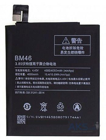 Аккумулятор батарея для телефона Xiaomi Redmi Note 3/BM46 (4000 mAh)