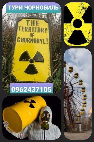 Екскурсія у Чорнобиль