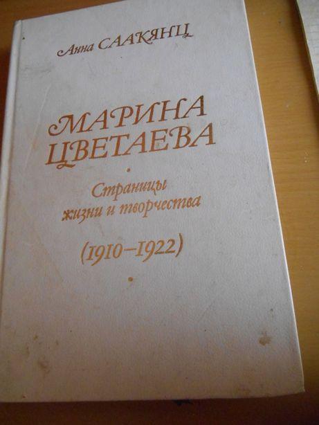 Марина Цветаева Страницы жизни и творчества