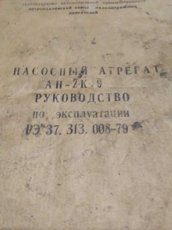 Продам мотопомпу 5000 рублей