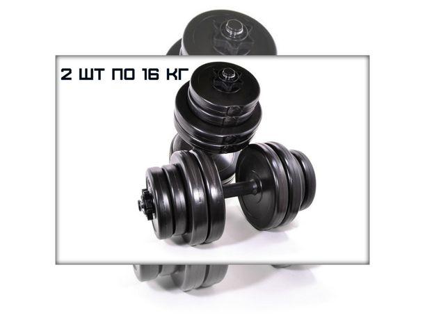 ТОП Комплект гантелей 16 кг все группы мышц Гантелі композитні. Киев