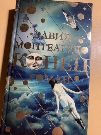Книга Конец романа Давид Монтеагуд