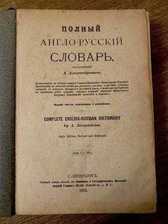 Полный англо-русский словарь, 1913 г (составленный А.Александровым)