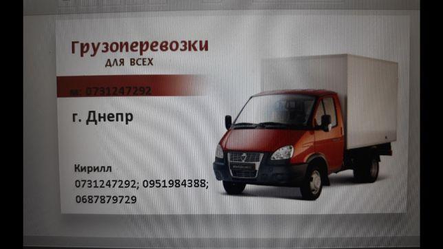 Перевозки мебели! Переезд с квартир! Грузоперевозк по Днепру и Украине