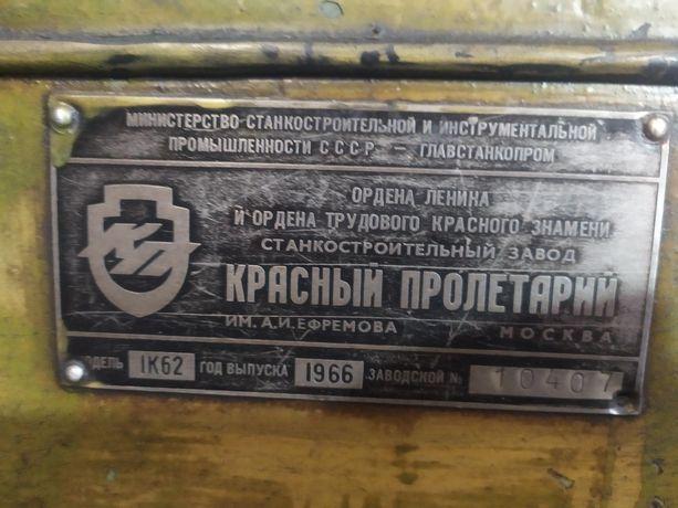 Токарный станок 1К62