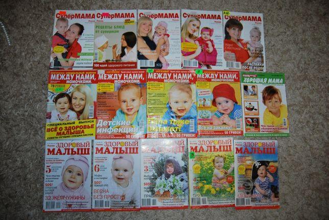 Журналы Супермама, Между нами мамочками, Здоровый малыш