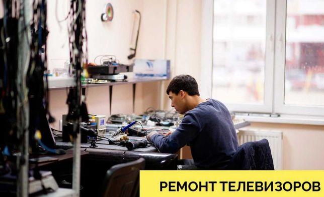 Ремонт телевизоров частные мастера